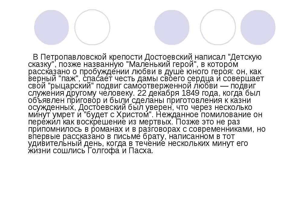"""В Петропавловской крепости Достоевский написал """"Детскую сказку"""", позже назван..."""
