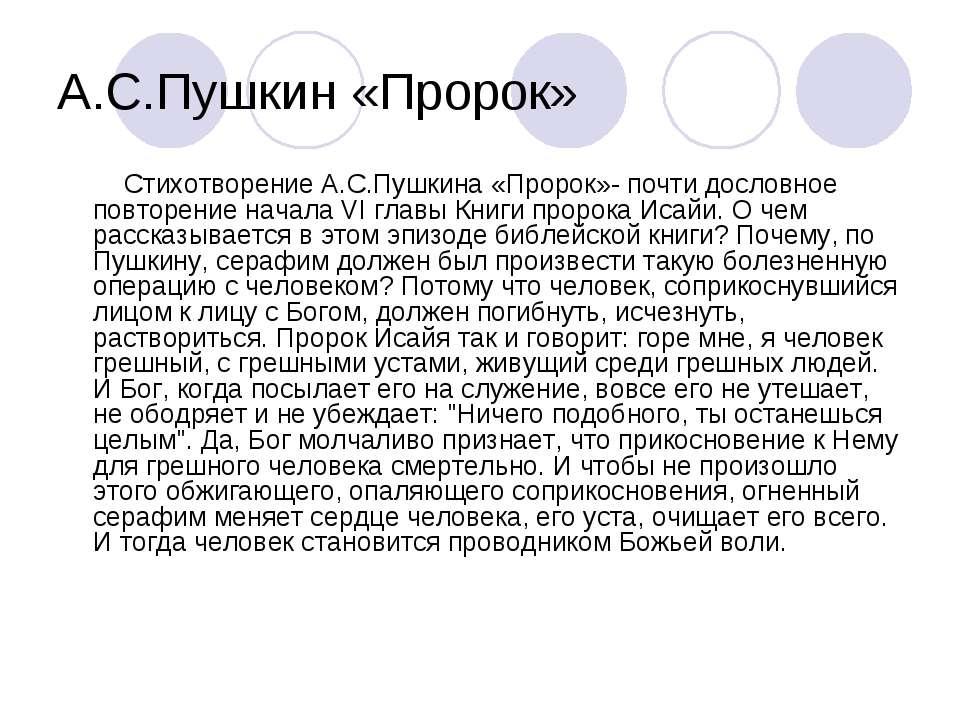А.С.Пушкин «Пророк» Стихотворение А.С.Пушкина «Пророк»- почти дословное повто...
