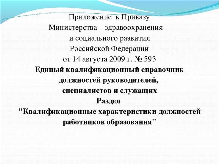 Приложение к Приказу Министерства здравоохранения и социального развития Росс...