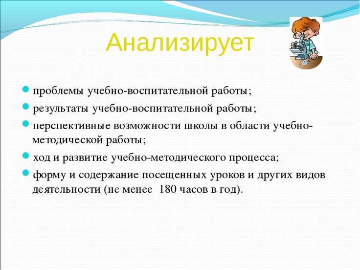 Анализирует проблемы учебно-воспитательной работы; результаты учебно-воспитат...