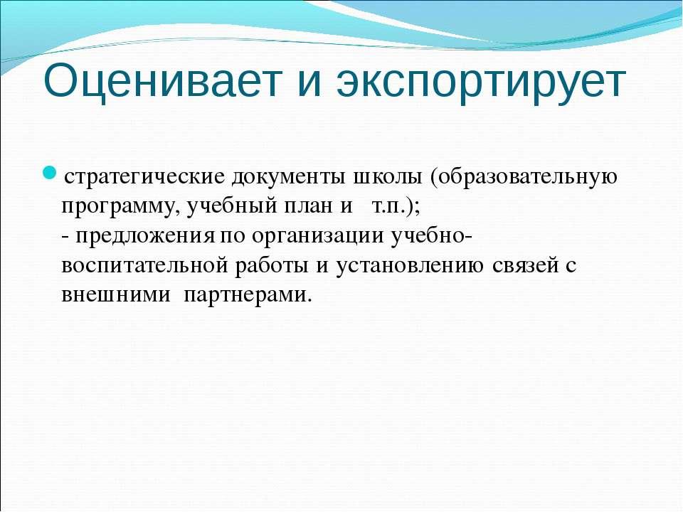 Оценивает и экспортирует стратегические документы школы (образовательную прог...