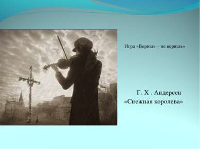 Г. Х . Андерсен «Снежная королева» Игра «Веришь – не веришь»