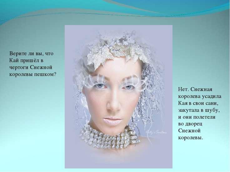 Верите ли вы, что Кай пришёл в чертоги Снежной королевы пешком? Нет. Снежная ...