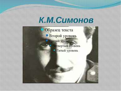К.М.Симонов