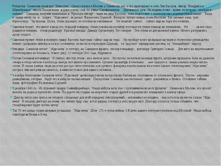 """Репортаж Симонова печатают """"Известия"""". Своего жилья в Москве у Симонова нет,..."""