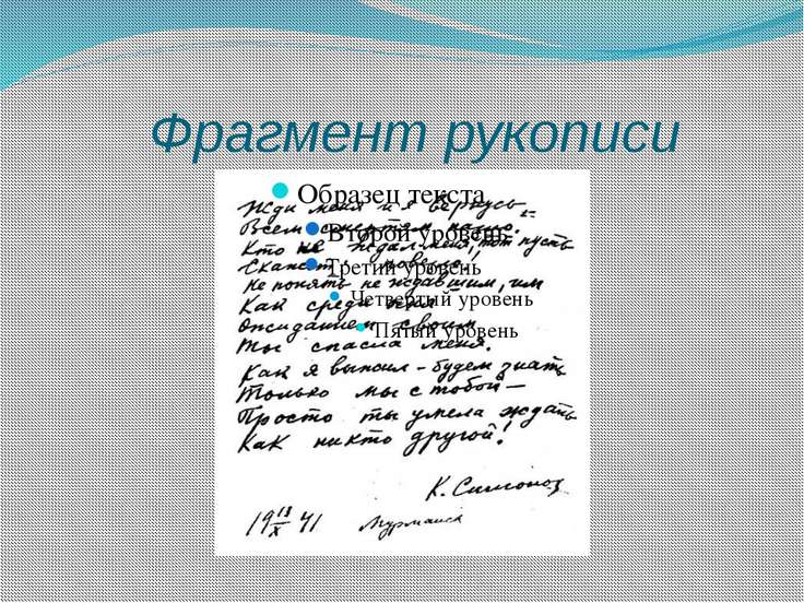 Фрагмент рукописи