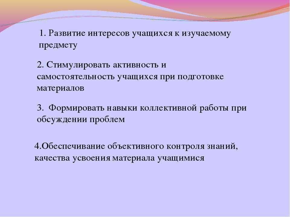 1. Развитие интересов учащихся к изучаемому предмету 2. Стимулировать активно...