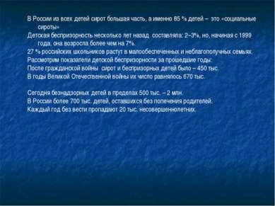 В России из всех детей сирот большая часть, а именно 85 % детей – это «социал...
