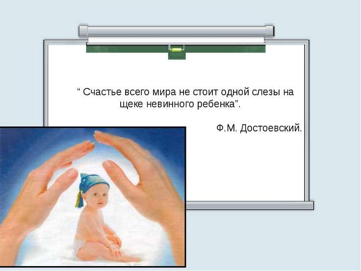 """"""" Счастье всего мира не стоит одной слезы на щеке невинного ребенка"""". Ф.М. До..."""