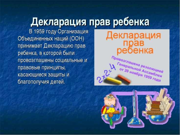 Декларация прав ребенка В 1959 году Организация Объединенных наций (ООН) прин...