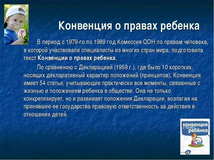 Конвенция о правах ребенка В период с 1979-го по 1989 год Комиссия ООН по пра...