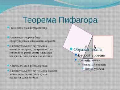 Теорема Пифагора Геометрическая формулировка: Изначально теорема была сформул...