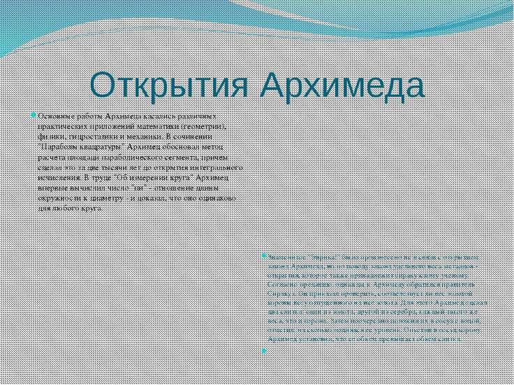 Открытия Архимеда Основные работы Архимеда касались различных практических пр...