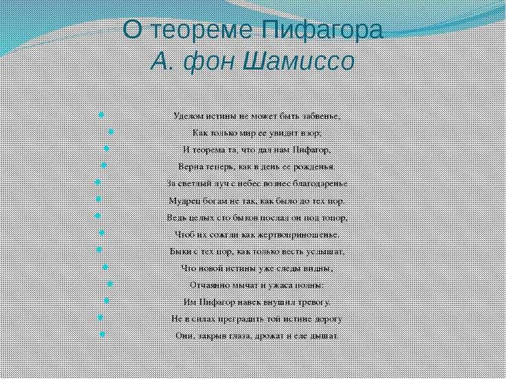 О теореме Пифагора А. фон Шамиссо Уделом истины не может быть забвенье, Как т...