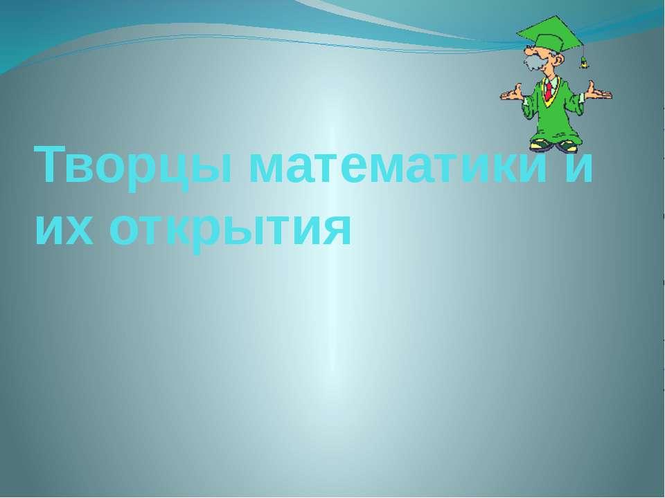 Творцы математики и их открытия