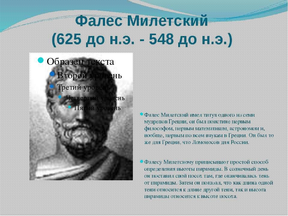 Фалес Милетский (625 до н.э. - 548 до н.э.) Фалес Милетский имел титул одного...