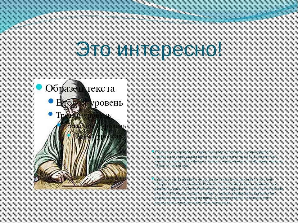 Это интересно! У Евклида мы встречаем также описание монохорда — однострунног...