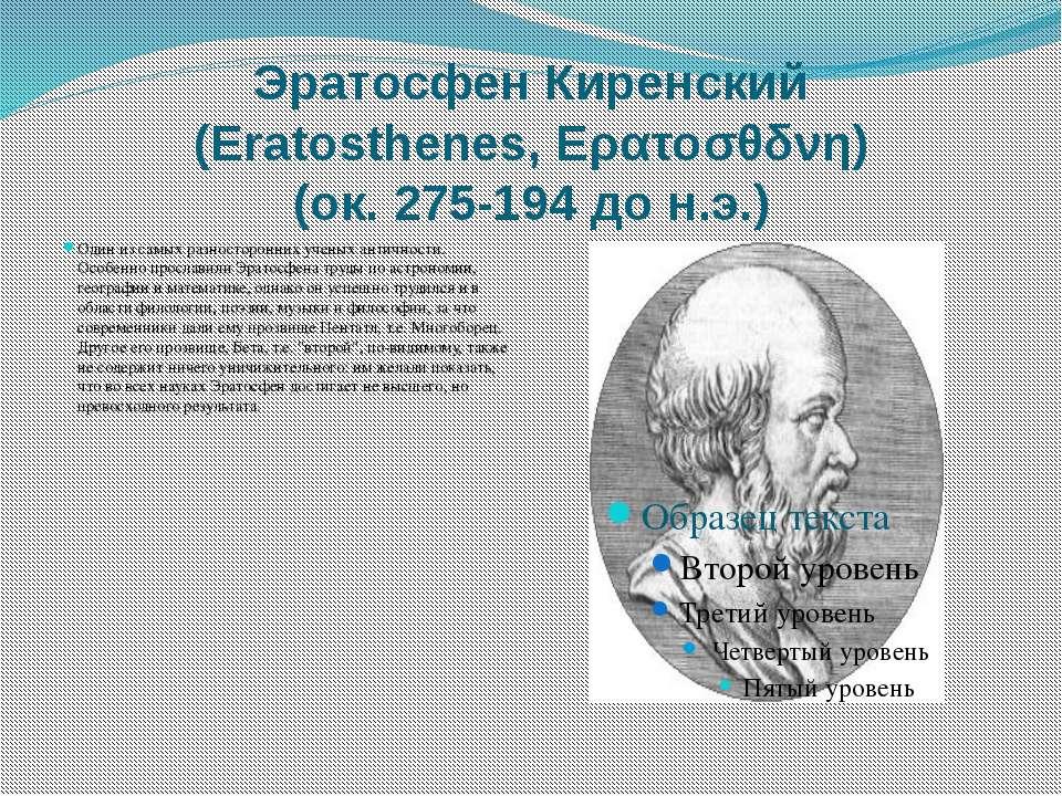 Эратосфен Киренский (Eratosthenes, Ερατοσθδνη) (ок. 275-194 до н.э.) Один из ...