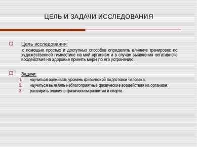 ЦЕЛЬ И ЗАДАЧИ ИССЛЕДОВАНИЯ Цель исследования: с помощью простых и доступных с...