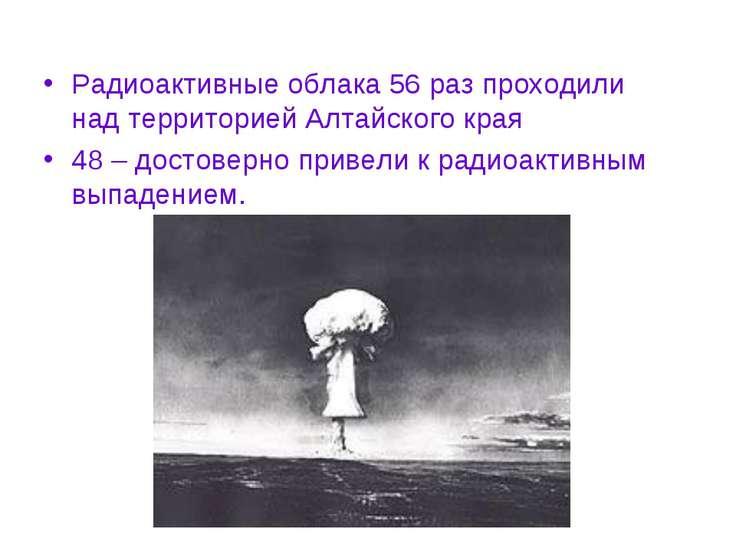 Радиоактивные облака 56 раз проходили над территорией Алтайского края 48 – до...
