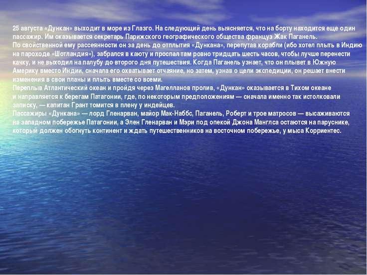 25 августа «Дункан» выходит вморе изГлазго. Наследующий день выясняется, ч...