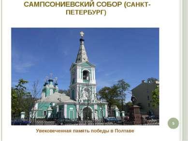 САМПСОНИЕВСКИЙ СОБОР (САНКТ-ПЕТЕРБУРГ) Увековеченная память победы в Полтаве *