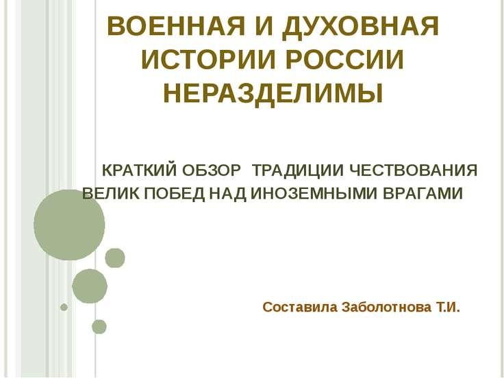 ВОЕННАЯ И ДУХОВНАЯ ИСТОРИИ РОССИИ НЕРАЗДЕЛИМЫ КРАТКИЙ ОБЗОР ТРАДИЦИИ ЧЕСТВОВА...