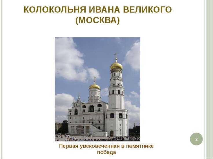 КОЛОКОЛЬНЯ ИВАНА ВЕЛИКОГО (МОСКВА) Первая увековеченная в памятнике победа *