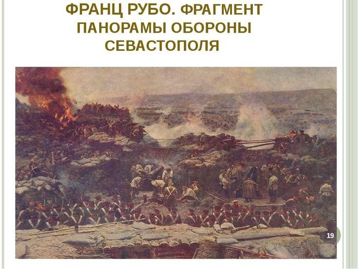 ФРАНЦ РУБО. ФРАГМЕНТ ПАНОРАМЫ ОБОРОНЫ СЕВАСТОПОЛЯ *