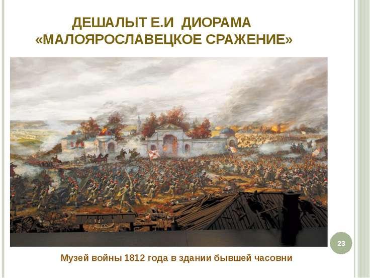 ДЕШАЛЫТ Е.И ДИОРАМА «МАЛОЯРОСЛАВЕЦКОЕ СРАЖЕНИЕ» * Музей войны 1812 года в зда...
