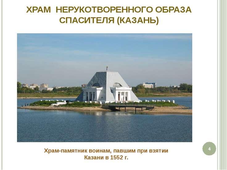 ХРАМ НЕРУКОТВОРЕННОГО ОБРАЗА СПАСИТЕЛЯ (КАЗАНЬ) * Храм-памятник воинам, павши...
