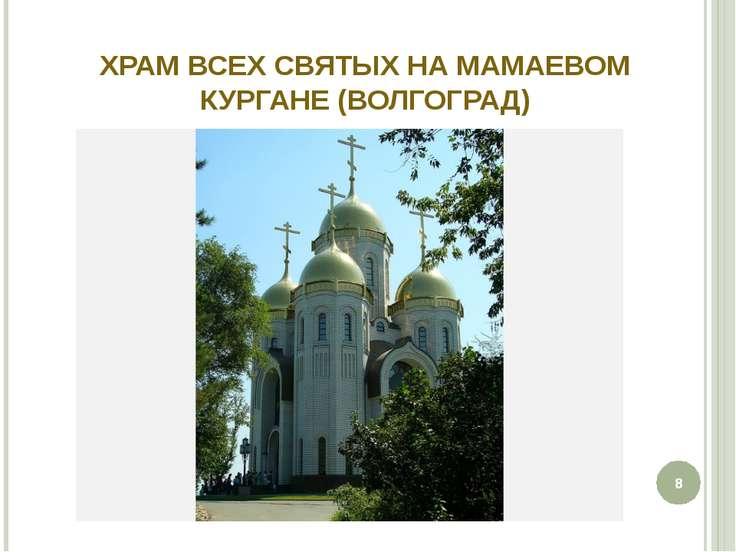 ХРАМ ВСЕХ СВЯТЫХ НА МАМАЕВОМ КУРГАНЕ (ВОЛГОГРАД) *
