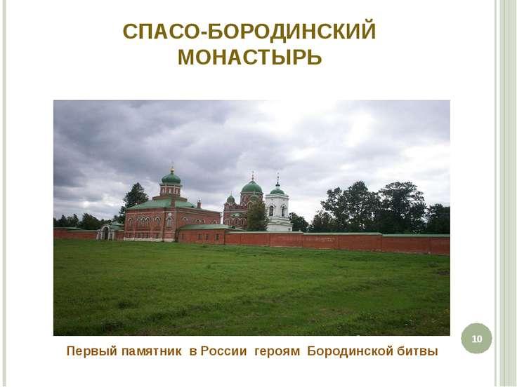 СПАСО-БОРОДИНСКИЙ МОНАСТЫРЬ Первый памятник в России героям Бородинской битвы *