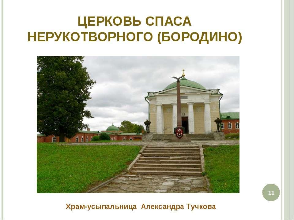 ЦЕРКОВЬ СПАСА НЕРУКОТВОРНОГО (БОРОДИНО) * Храм-усыпальница Александра Тучкова