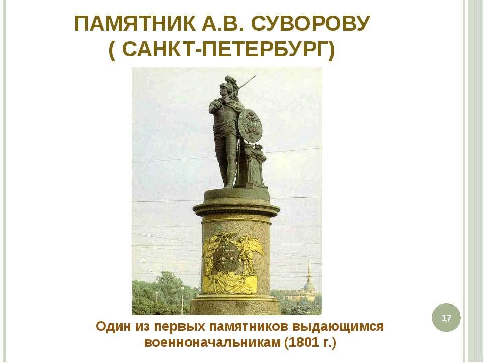 ПАМЯТНИК А.В. СУВОРОВУ ( САНКТ-ПЕТЕРБУРГ) Один из первых памятников выдающимс...