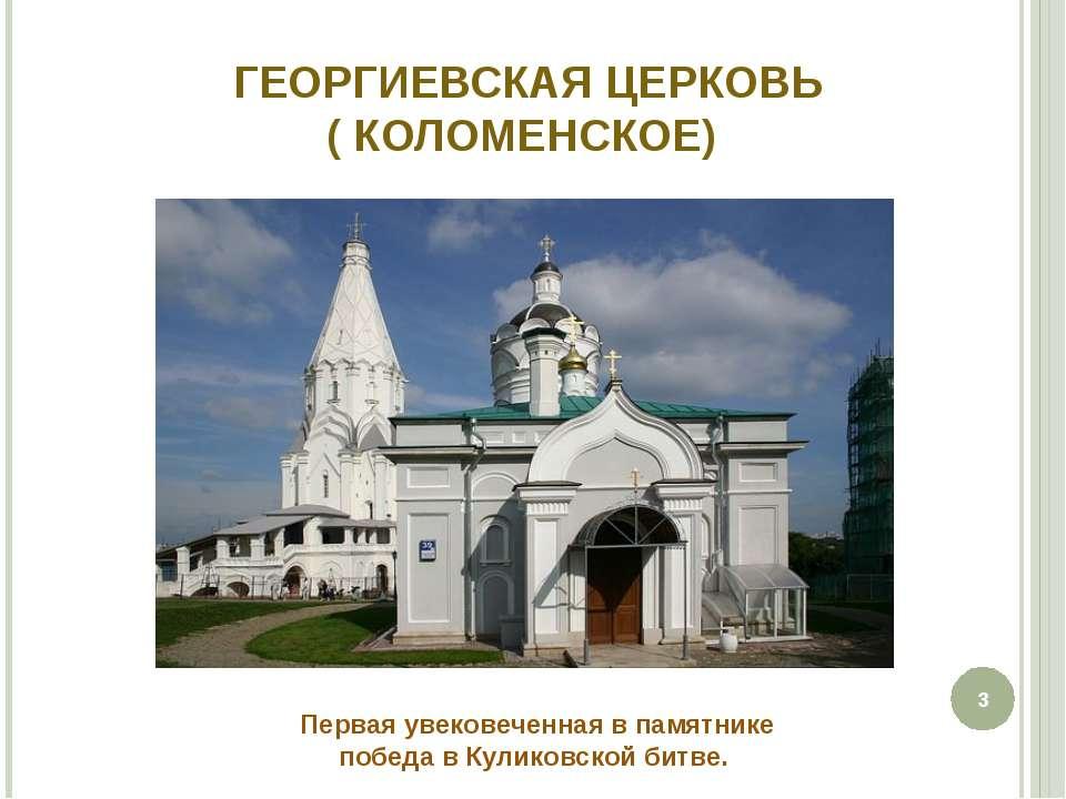 ГЕОРГИЕВСКАЯ ЦЕРКОВЬ ( КОЛОМЕНСКОЕ) Первая увековеченная в памятнике победа в...
