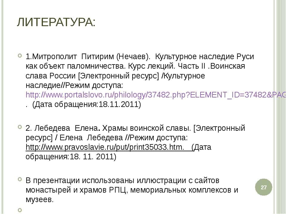 ЛИТЕРАТУРА: 1.Митрополит Питирим (Нечаев). Культурное наследие Руси как объек...