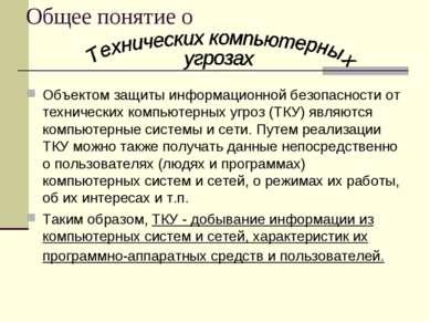 Общее понятие о Объектом защиты информационной безопасности от технических ко...