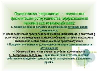 Приоритетное направление - педагогика фасилитации (сотрудничества, эффективно...