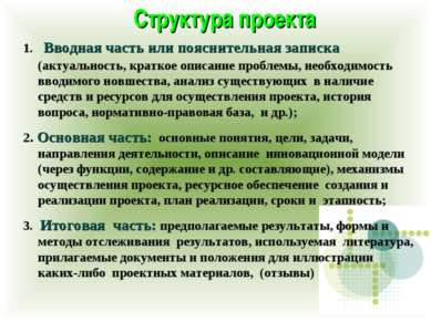 Структура проекта 1. Вводная часть или пояснительная записка (актуальность, к...
