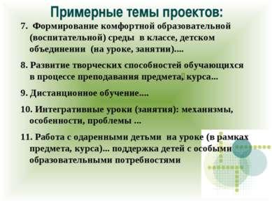 Примерные темы проектов: 7. Формирование комфортной образовательной (воспитат...