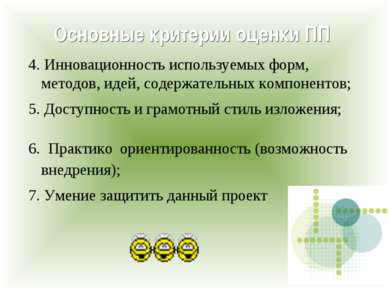 Основные критерии оценки ПП 4. Инновационность используемых форм, методов, ид...