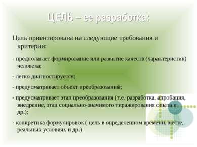 ЦЕЛЬ – ее разработка: Цель ориентирована на следующие требования и критерии: ...