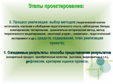 5. Процесс реализации: выбор методов (теоретический анализ источников, изучен...