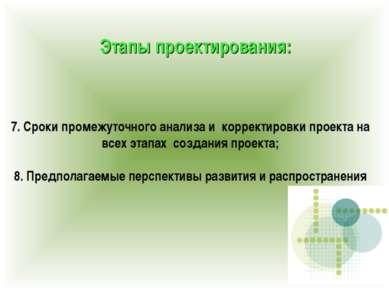7. Сроки промежуточного анализа и корректировки проекта на всех этапах создан...