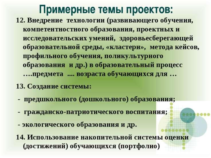 Примерные темы проектов: 12. Внедрение технологии (развивающего обучения, ком...