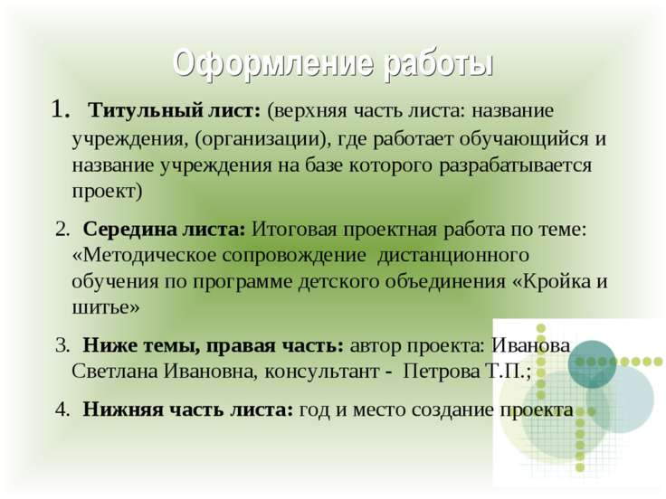 Оформление работы 1. Титульный лист: (верхняя часть листа: название учреждени...