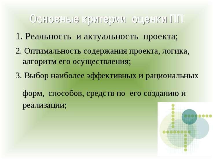 Основные критерии оценки ПП 1. Реальность и актуальность проекта; 2. Оптималь...