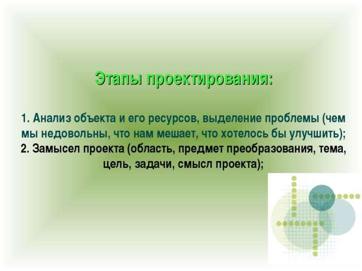 Этапы проектирования: 1. Анализ объекта и его ресурсов, выделение проблемы (ч...
