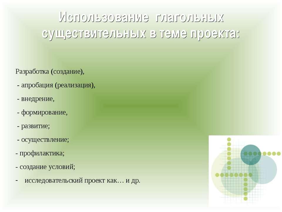 Использование глагольных существительных в теме проекта: Разработка (создание...
